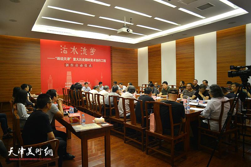 """沽水流芳——""""画说天津""""重大历史题材美术创作工程创作启动仪式在天津画院举行。"""