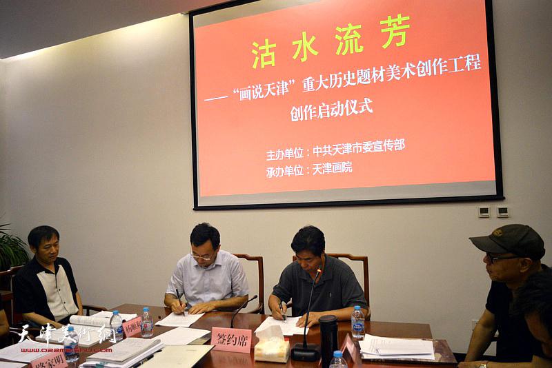 天津画院党组书记张桂元代表创作工程组委会、承办单位天津画院与入选作者签订创作合同。