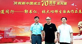 艺道同行——郭书仁、张大功师生中国画作品展在潍坊举行