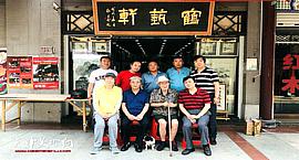 孙长康、马志明等走进鹤艺轩开展书画交流