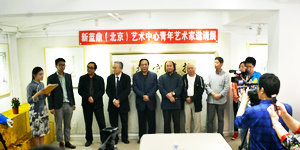 津门张超中国画作品展在北京新蓝鼎艺术中心开幕