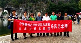 中国扬州八怪研究院天津院和天津长城书画院共同组织采风写生活动