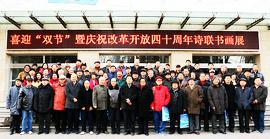 庆祝改革开放40周年诗联书画展在中国楹联博物馆开幕