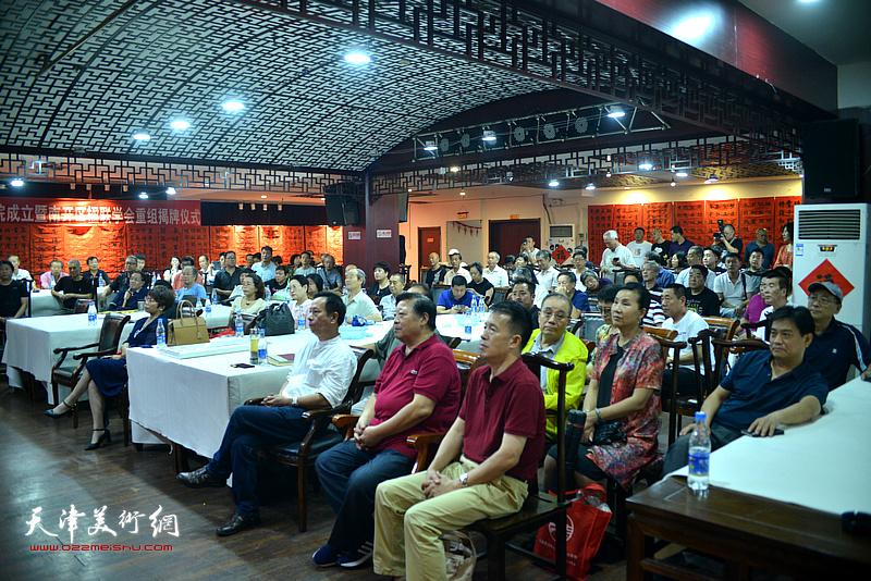 中国楹联书画院南开分院暨南开区楹联学会重组揭牌仪式现场。