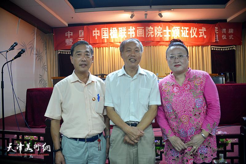 南开区楹联学会三任会长康振惠、李俊杰、曹铁娃在揭牌仪式现场。