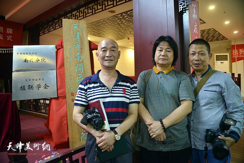 张同明、卢新利、赵祥文在揭牌仪式现场。