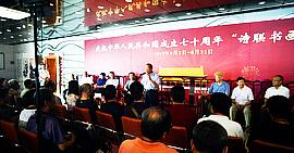 """庆祝建国70周年""""诗联书画大展""""在中国楹联博物馆举行"""