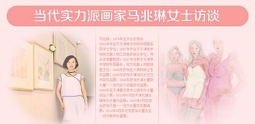 青年女画家马兆琳做客天津美术网访谈