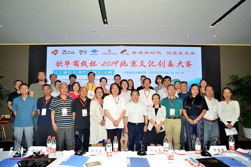 歌华有线杯·2019北京文化创意大赛华北赛区天津市分赛区决赛于2019年 8月3日在天津天塔喜马拉雅优檀书院隆重举行。