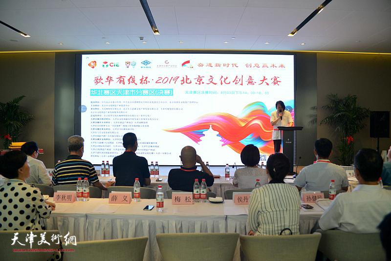 歌华有线杯·2019北京文化创意大赛华北赛区天津市分赛区决赛于2019年8月3日在天津天塔喜马拉雅优檀书院举行。