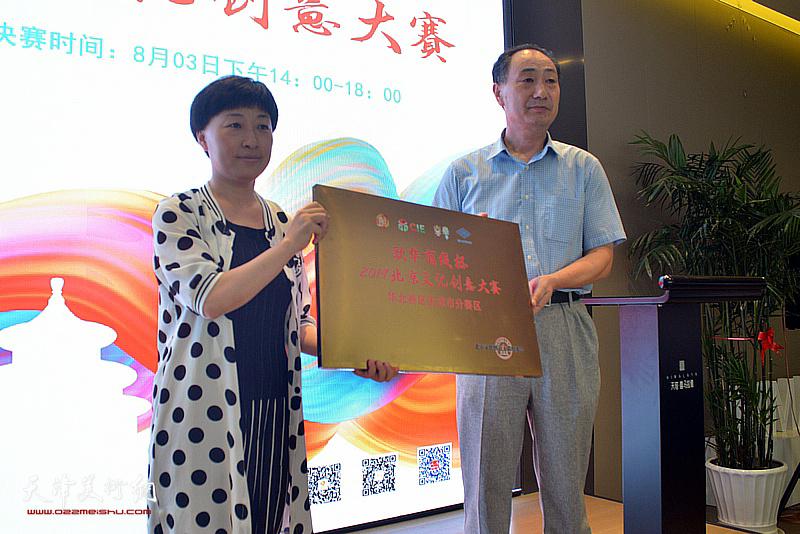 北京市文化创意产业促进中心办公室副主任李秋明向华北赛区天津市分赛区主办单位天津市创意产业协会、天津凌奥集团授牌。
