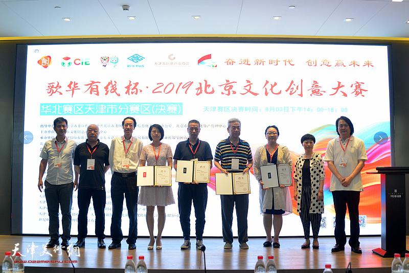 北京市文化创意产业促进中心办公室副主任李秋明、天津创意产业协会会长薛义向天津市分赛区评委颁发聘书。
