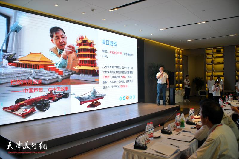 天津尚书科技有限公司选送的《一带一路沿线国家代表性建筑纸艺模型》项目路演。