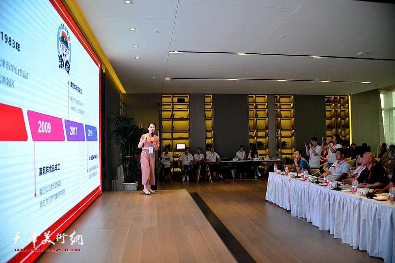 天津市瀛前祥科技发展有限公司选送的《津八怪天津大麻花》项目路演。