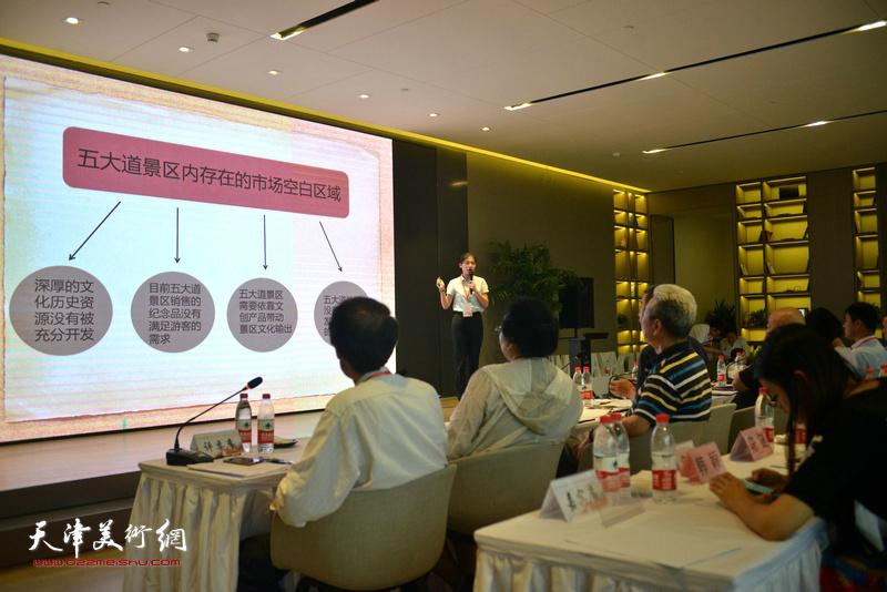 天津五大道旅游资源经营有限公司选送的《五大道文博文创》项目路演。