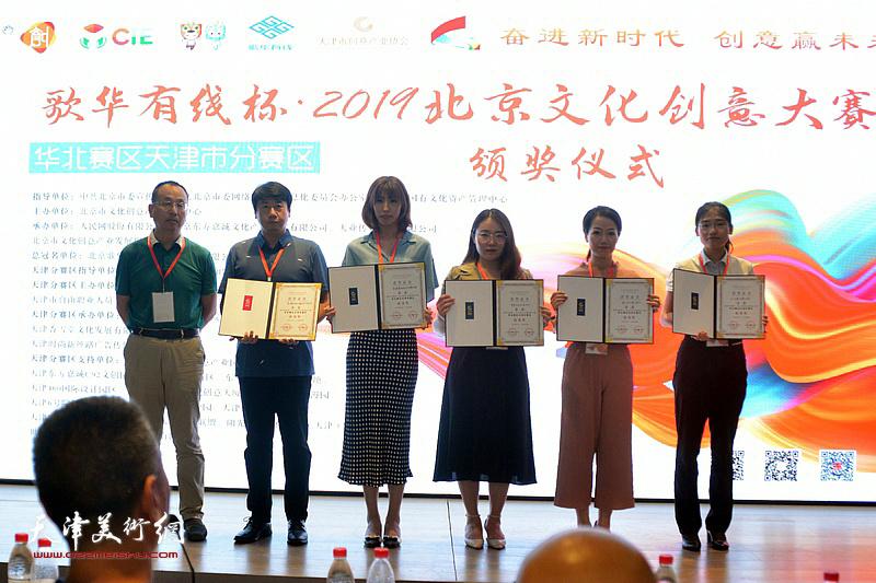 天津智慧山文化创意产业基地总裁张伟力为获得三等奖的《剪布肖》、《一带一路沿线国家代表性建筑纸艺模型》、《熊奇奇与趣宝宝》颁奖。