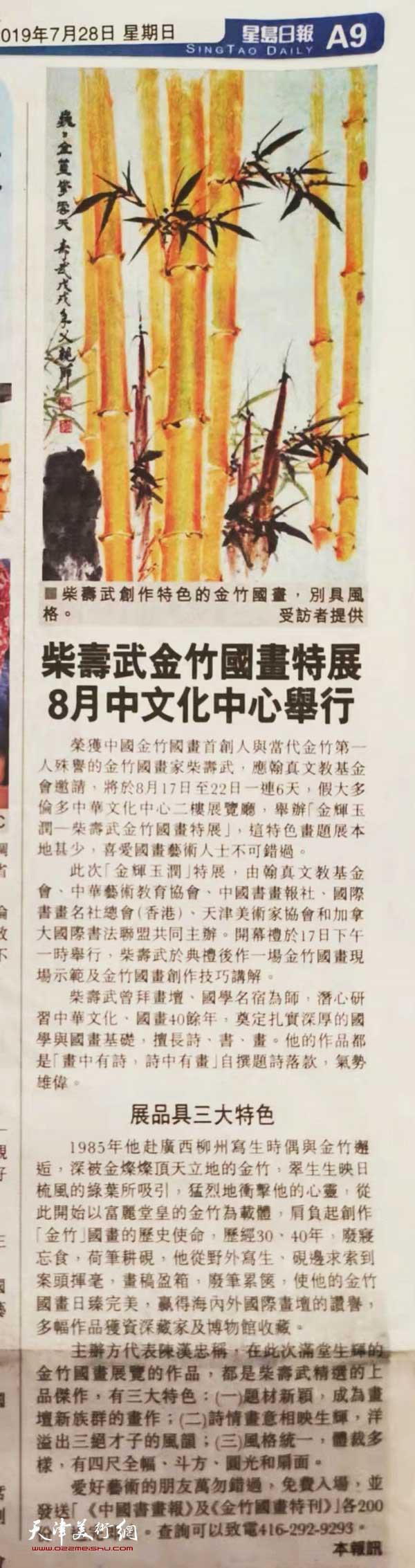7月28日的加拿大星岛日报报道柴寿武金竹国画特展消息。