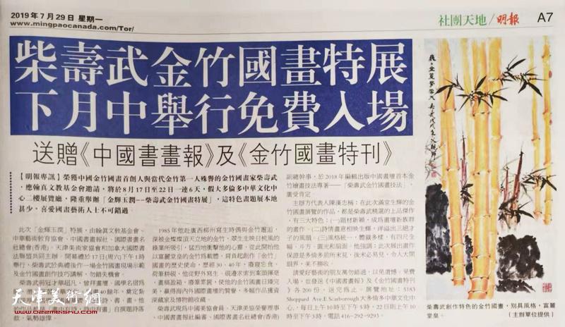 7月29日的加拿大明报报道柴寿武金竹国画特展消息。