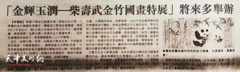 7月31日的加拿大商报报道柴寿武金竹国画特展消息。