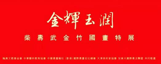 """""""金辉玉润""""柴寿武金竹国画特展将于8月17日在加拿大多伦多市举行"""