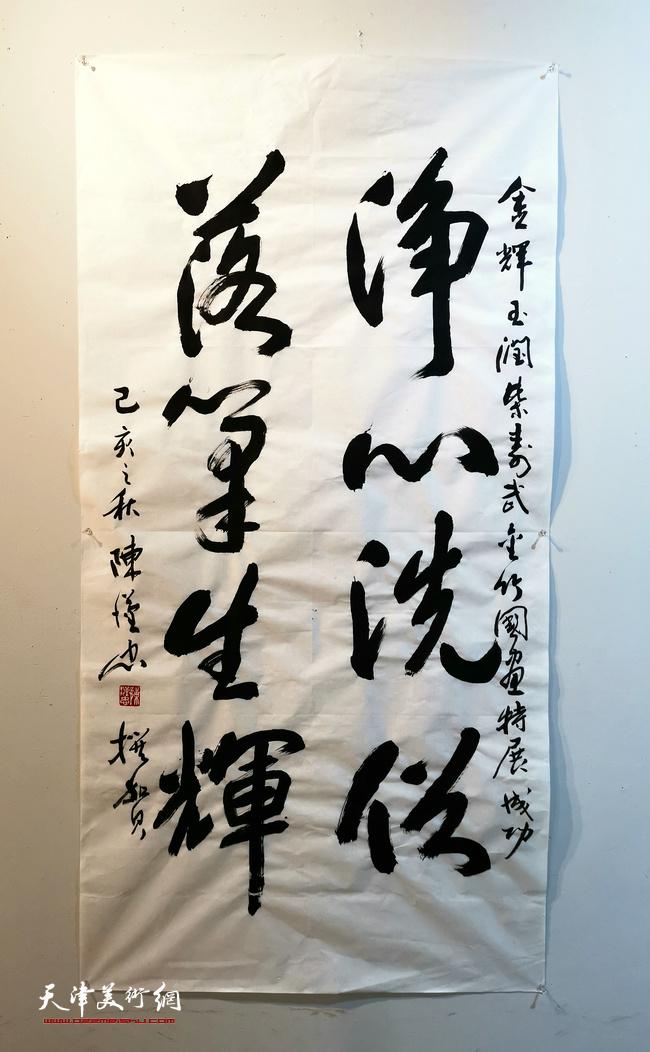 陈汉忠先生为画展题写贺词。