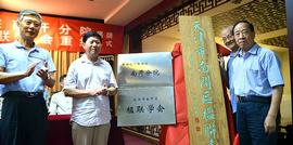 中国楹联书画院南开分院暨南开区楹联学会重组揭牌