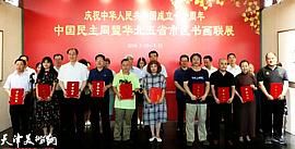 民盟华北五省市区书画联展在京开幕 8月起巡展首站将来天津