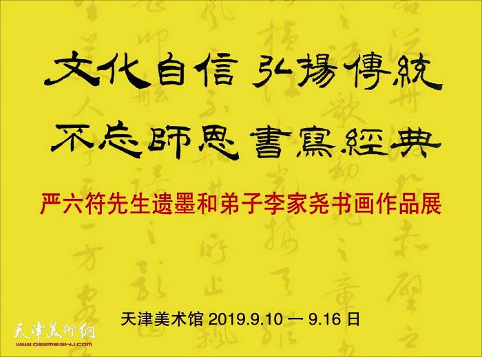 严六符先生遗墨和弟子李家尧书画作品展9月10日将在天津美术馆开幕