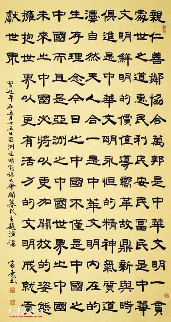 李家尧先生书法作品