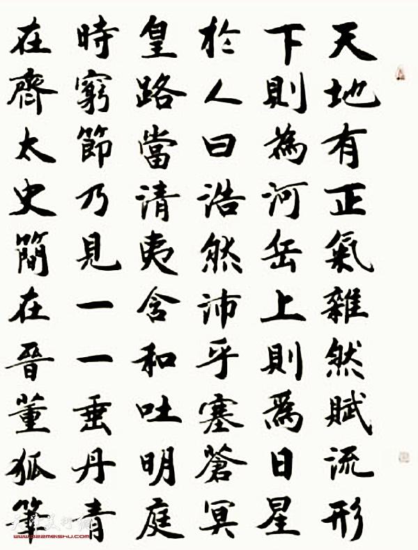 李家尧先生书法作品:《正气歌》(局部)