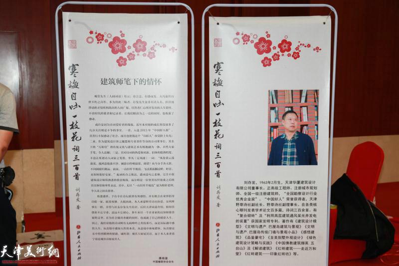 建筑师刘存发先生词集《寒梅自吐一枝花》首发式现场。