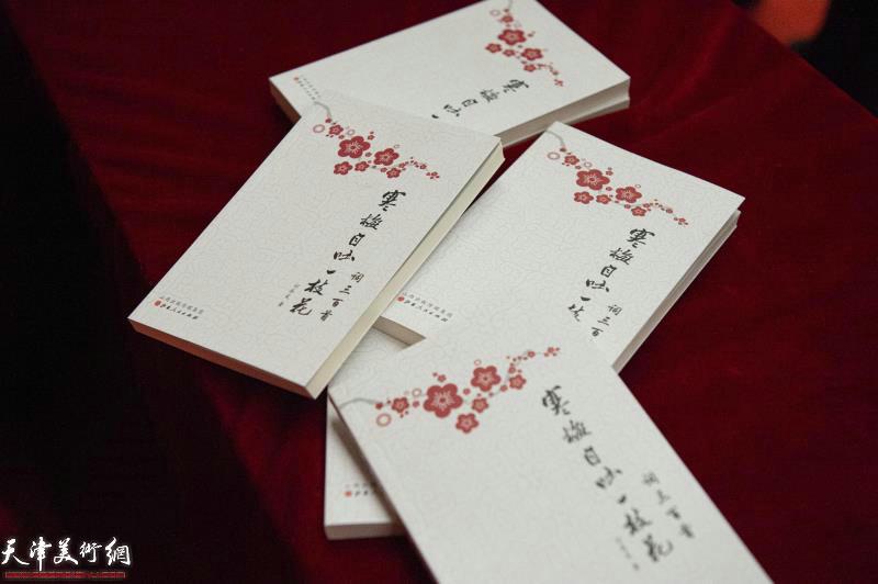 建筑师刘存发先生词集《寒梅自吐一枝花》书影。