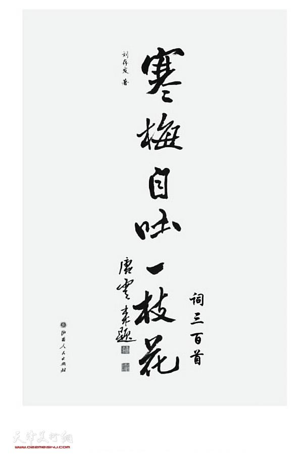 唐云来先生为刘存发词集《寒梅自吐一枝花》题写书名。