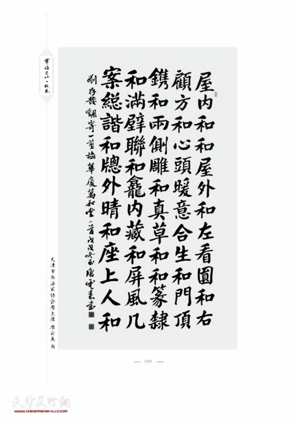 天津市书法家协会原主席唐云来书录刘存发先生词。