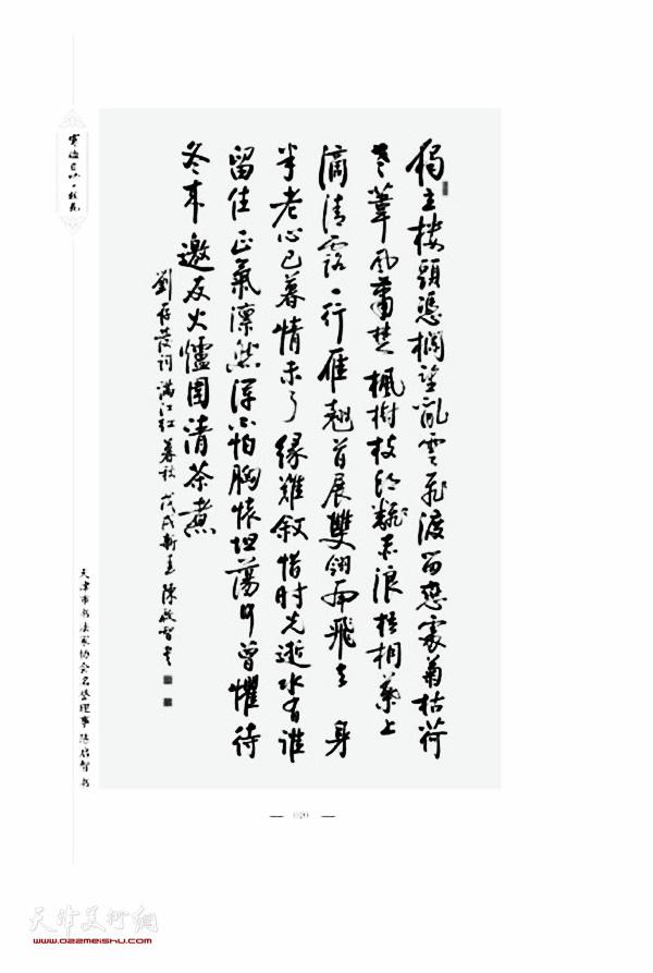 天津市书法家协会名誉理事陈启智先生书录刘存发先生词。