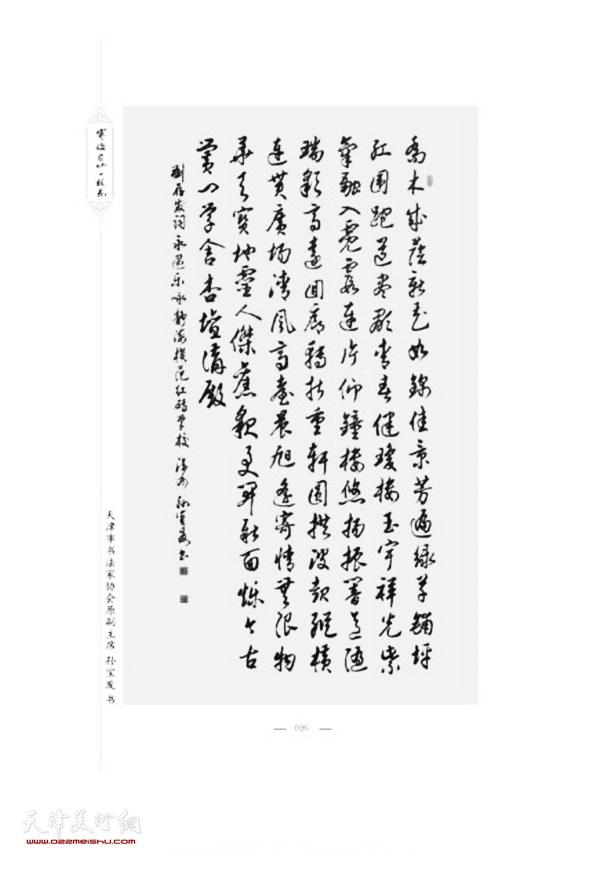天津市书法家协会原副主席孙宝发先生书录刘存发先生词。