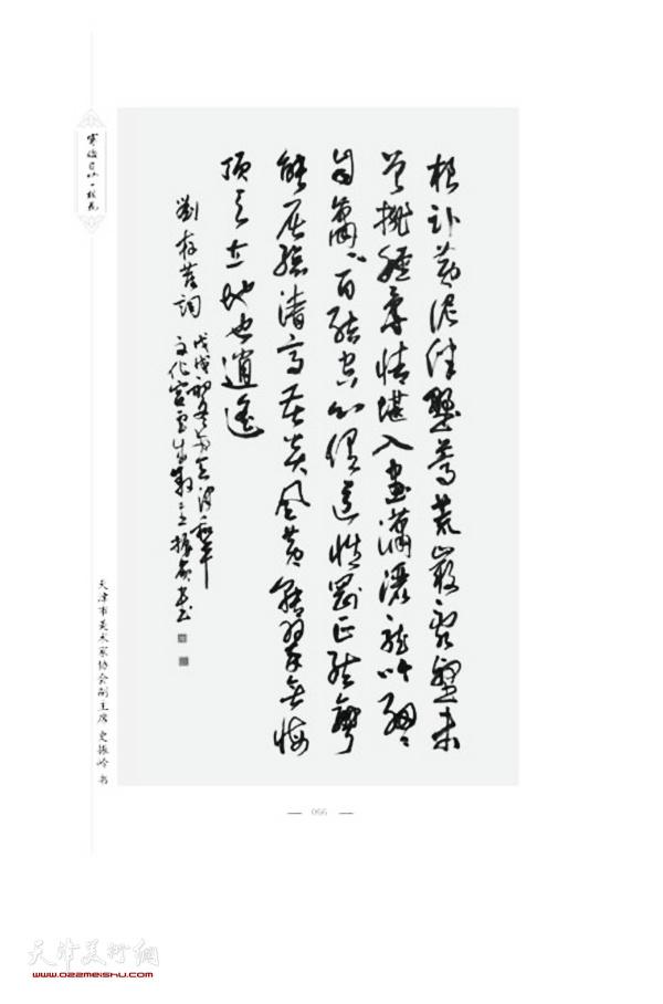 天津市美术家协会副主席史振岭先生书录刘存发先生词。