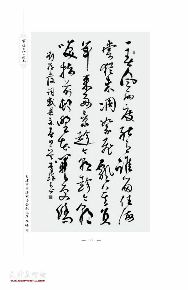 天津市书法家协会副主席李锋先生书录刘存发先生词。