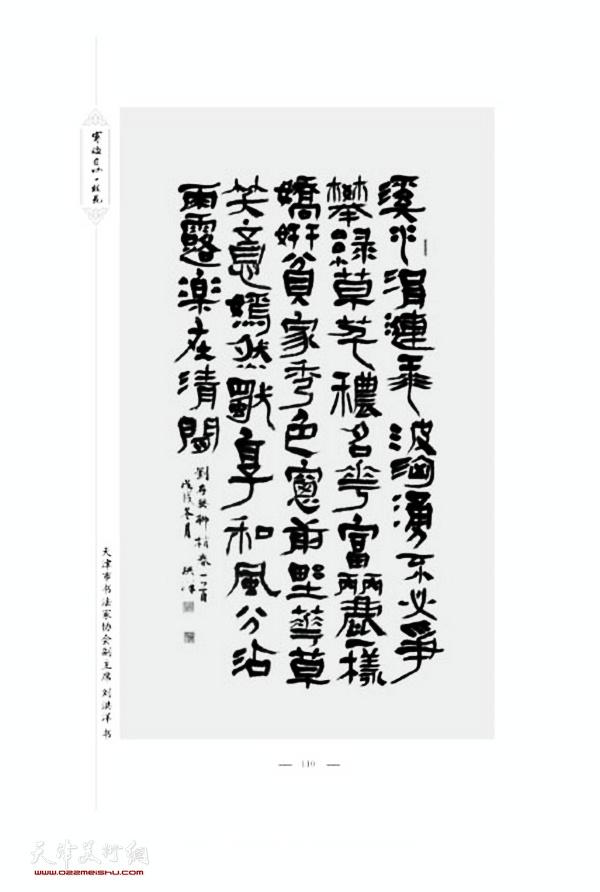 天津市书法家协会副主席刘洪洋先生书录刘存发先生词。