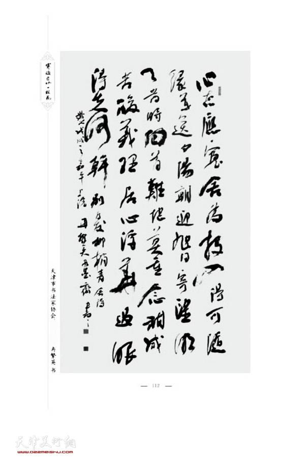 天津市书法家协会原秘书长冉繁英先生书录刘存发先生词。