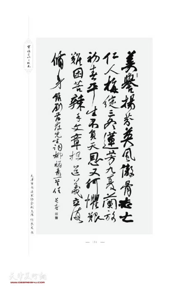 天津市书法家协会副主席任长文先生书录刘存发先生词。