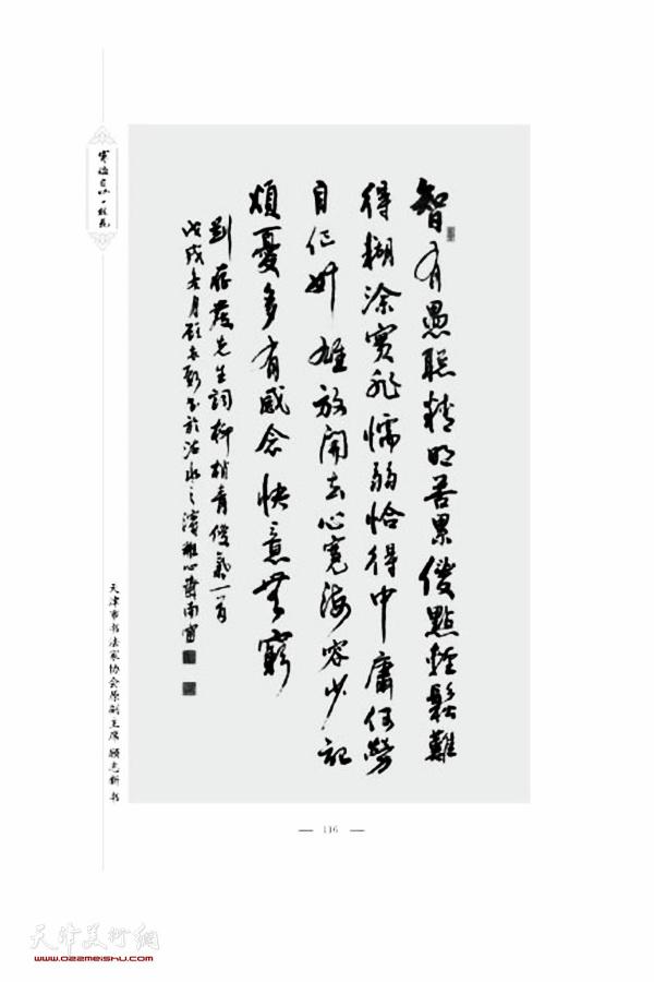 天津市书法家协会原副主席顾志新先生书录刘存发先生词。