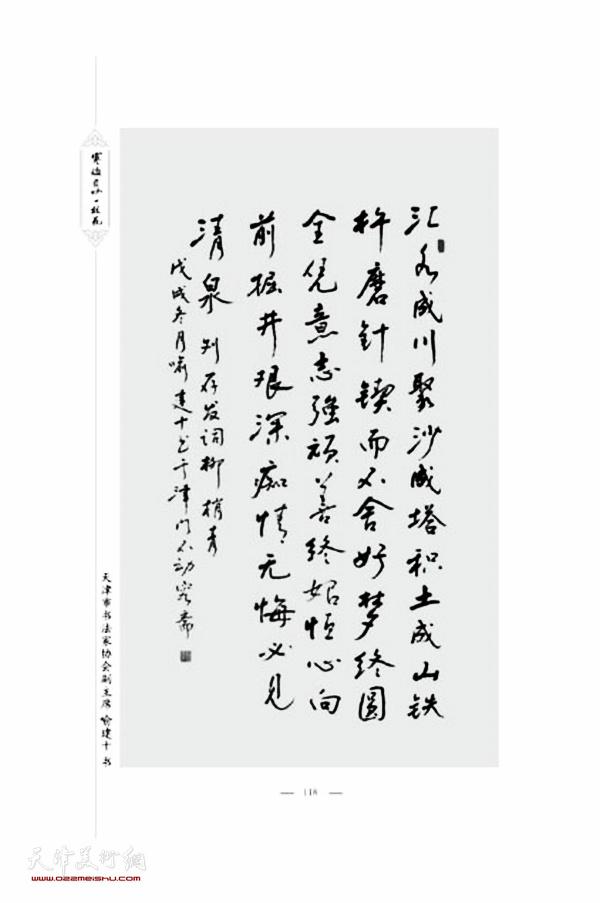 天津市书法家协会副主席喻建十先生书录刘存发先生词。