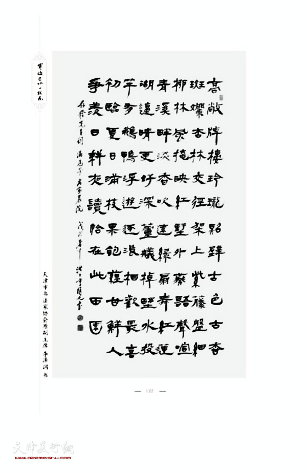 天津市书法家协会原副主席李泽润先生书录刘存发先生词。