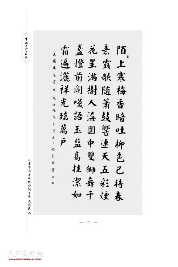 天津市书法家协会副主席沈宪民先生书录刘存发先生词。
