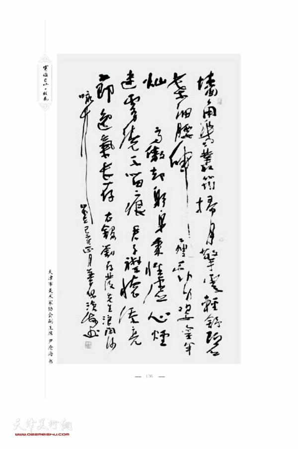 天津市美术家协会副主席尹沧海先生书录刘存发先生词。