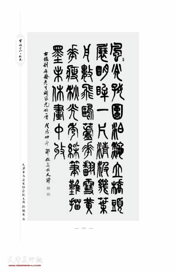 天津市书法家协会副主席邵佩英先生书录刘存发先生词。