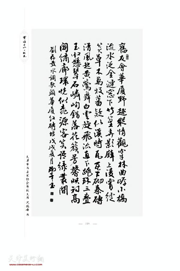 天津市书法家协会原副主席况瑞峰先生书录刘存发先生词。