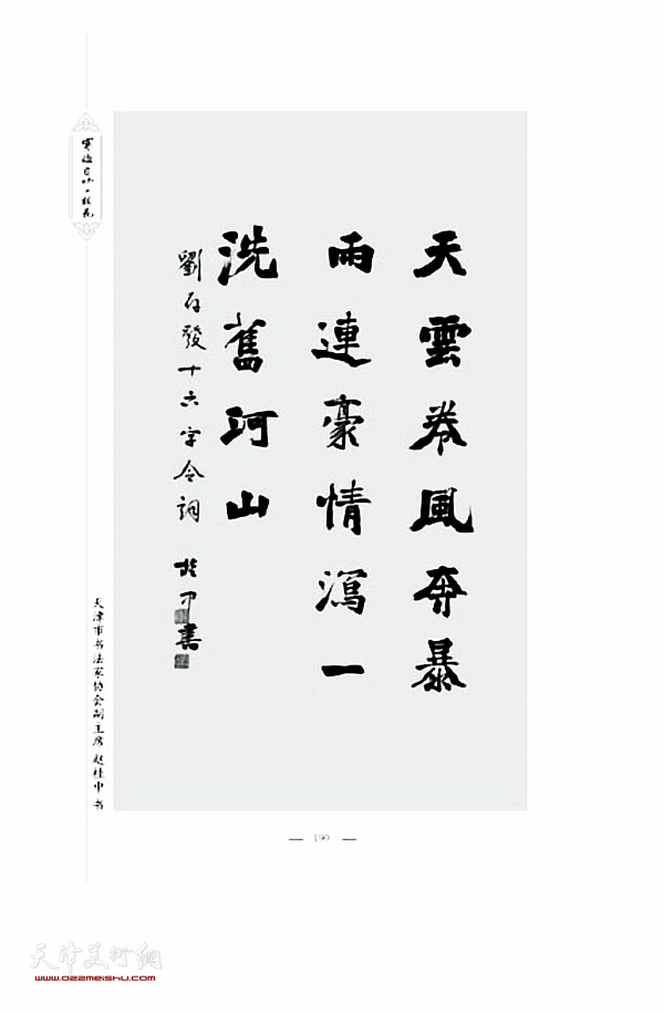 天津市书法家协会副主席赵桂中先生书录刘存发先生词。