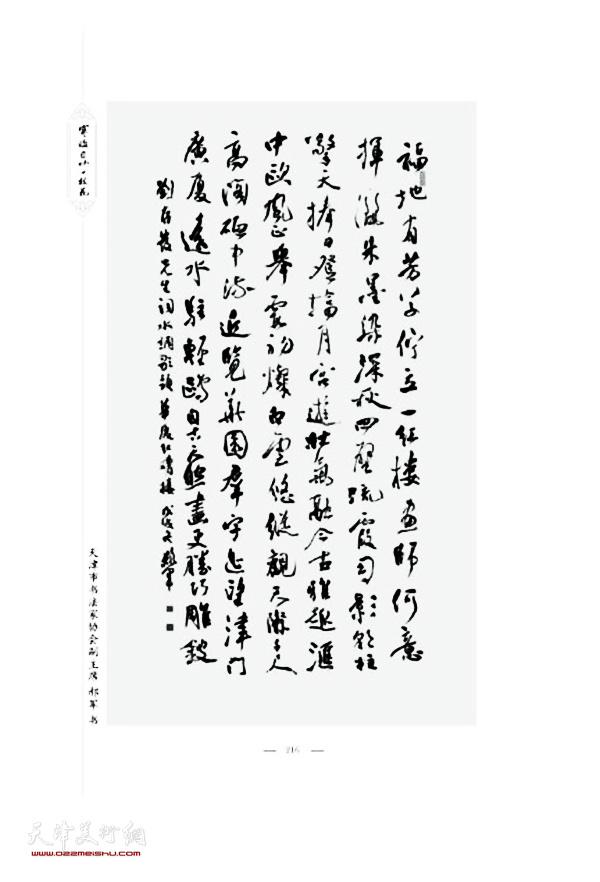 天津市书法家协会副主席郝军先生书录刘存发先生词。